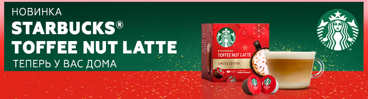 starbucks-toffee-nut