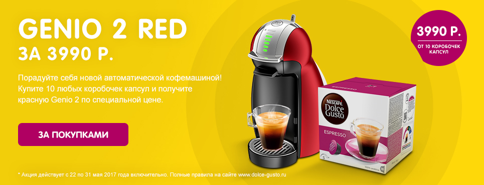 genio-2-krups-automatic-red-metal